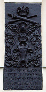 Saint Paraskevi Church, Lviv (plaque, narrow).jpg