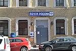 Saint Petersburg Post Office 191186.jpeg