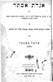 Salomon Buber. Agadat Ester.1897.pdf