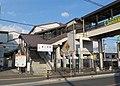 Sanyo Higashi-futami Station.jpg