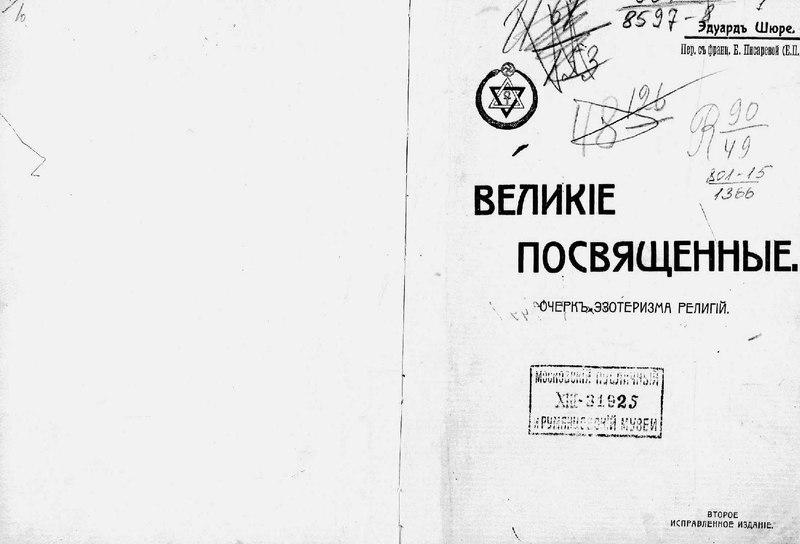 File:Schure E. - Velikie posvyashchyonnye (1914).pdf