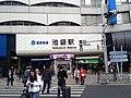 Seibu Ikebukuro east exit - dec 1 2017.jpg