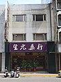 Seng Yuang Dispensary front view 20190817.jpg
