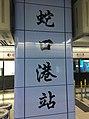Shekou Port Station name board 08-07-2019.jpg