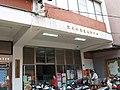 Shenkeng Township Visitor Information Center 20070429.jpg