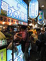 Shilin Night Market 11, Dec 06.JPG