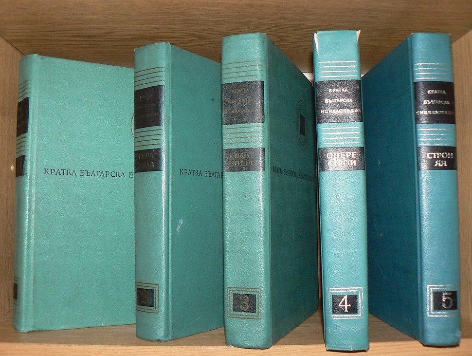 Short-Bulgarian-Encyclopedia-5-volumes