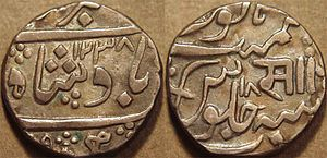 Baroda State - Silver rupee of Sayaji Rao II of Baroda (ruled 1819-47), naming the Mughal emperor Muhammad Akbar II, dated AH 1238 (= 1822-23 CE). The prominent Nagari letter sa stands for Sayaji Rao and we also see a curved sword, one of the dynastic symbols of the Gaekwads and seen also on the Baroda state flag.