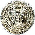 Sino-Tibetan coin of Jia Qing era, year 6 (obverse).jpg