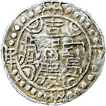 Historical money of Tibet - Wikipedia