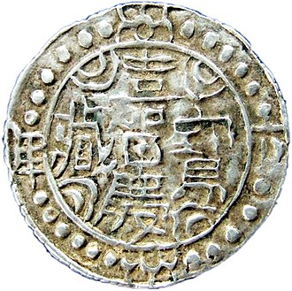 Historical money of Tibet - Sino-Tibetan coin of the 6th year of the Jiaqing era (1801)