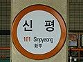 Sinpyeong Station 2010.JPG