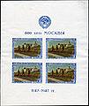 Stamp of USSR 1178.jpg