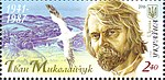 Stamp of Ukraine s1512.jpg
