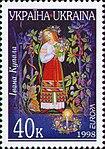 Stamp of Ukraine s194.jpg