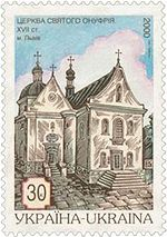 Stamp of Ukraine s360.jpg