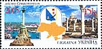 Stamp of Ukraine s643.jpg