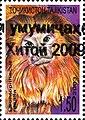 Stamps of Tajikistan, 007-09.jpg