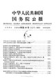 State Council Gazette - 1958 - Issue 28.pdf