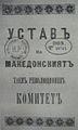 Statute of the Macedonian Secret Revolutionary Committee.jpg