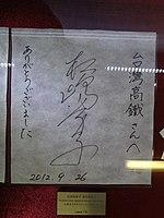 THSRC Headrest Cover signed by Nanako Matsushima 20131103.jpg