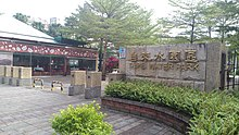 Taipei Water Park entrance 20160101.jpg