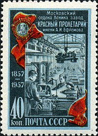 The Soviet Union 1957 CPA 1985 stamp (Assembly Line).jpg