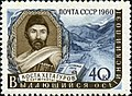 The Soviet Union 1960 CPA 2442 stamp (Kosta Khetagurov, Ossetian Poet, and View of the Caucasus).jpg