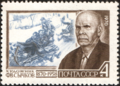 The Soviet Union 1970 CPA 3854 stamp (Fedot Sychkov and Painting Sledding from Hills).png