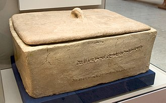 Tablet of Shamash - The box the tablet of Shamash was discovered in.