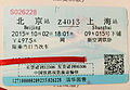 Ticket of Z4013 (20151104230709).jpg