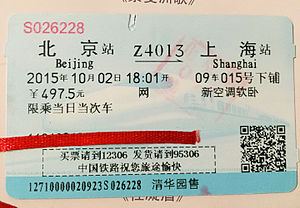 Chunyun - A Chinese railway ticket with real name and ID (blocked in the photograph) issued in 2015