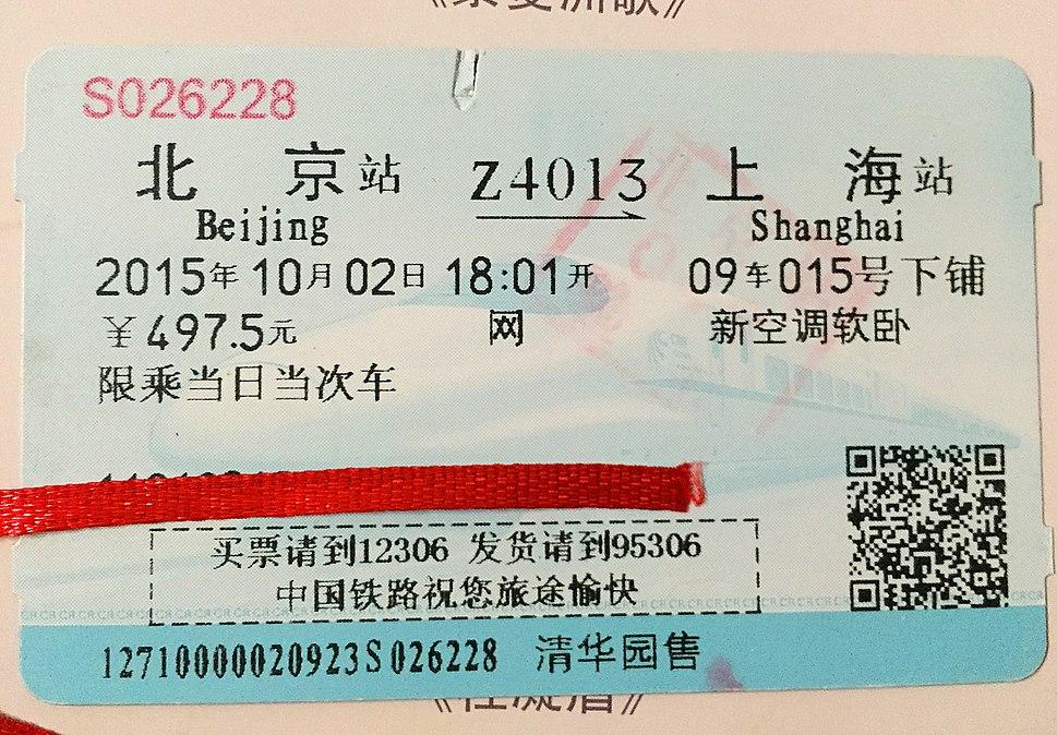 Ticket of Z4013 (20151104230709)