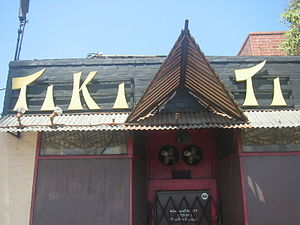 Tiki bar - The Tiki Ti is a Polynesian-themed tiki bar on Sunset Boulevard, in the Silver Lake district of Los Angeles.