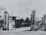 Tohoku Imperial University,1913.jpg