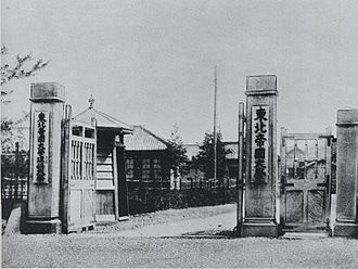 Imperial Universities - Image: Tohoku Imperial University,1913
