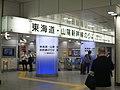 Tokyo station Tokaido Shinkansen Yaesu north gate wicket.jpg