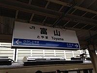 Toyama Station Sign (Hokuriku Main Line).jpg
