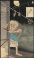Tsukioka Yoshitoshi (188?) Tsuki hyaku shi - Hitotsuya no tsuki.png