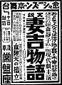 Tsumakichi Monogatari1.jpg