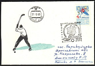 First day of issue - Soviet Union first day cover for the event of the 1965 Bandy World Championship, that has an arrival backstamp.