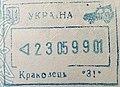 Ukraine krakovetz passport stamp 1999.jpg