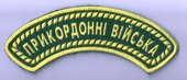 Ukraine patch 02.tiff