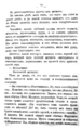 V.M. Doroshevich-Collection of Works. Volume VIII. Stage-73.png