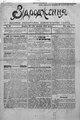 Vidrodzhennia 1918 047.pdf