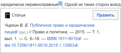 VisualEditor - Editing References - Cite Web-ru.png
