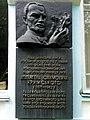 Volodymyr-Volynskyi Volynska-building Ustyluzka 42-board-Ahatangel Krymsky.jpg