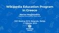 WEP in Greece 2019.pdf