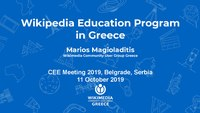 Status of Wikipedia Education Program in Greece in 2019