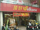 Wellcome in Taiwan Reifang.jpg